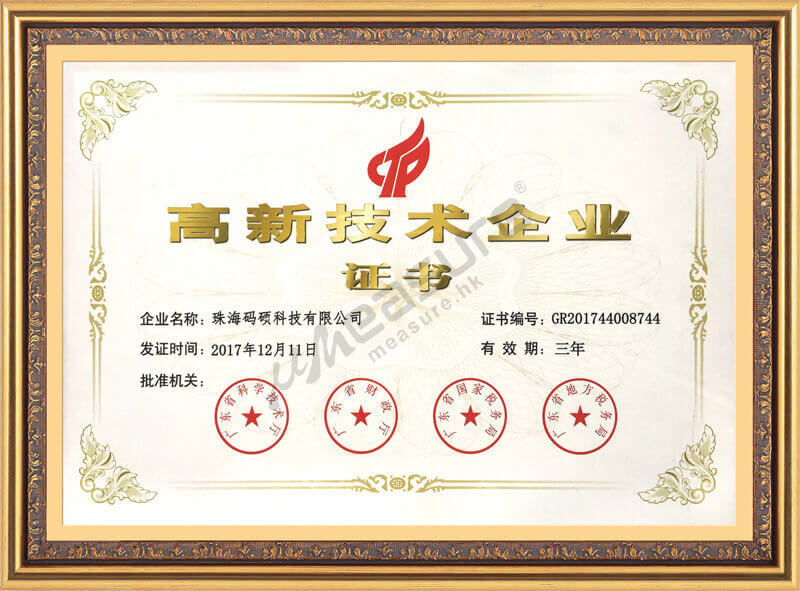 National high enterprise certificate