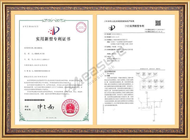 Laser rangefinder certificate